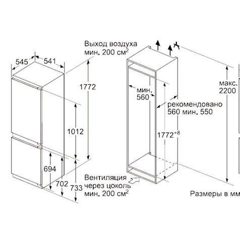 Холодильник Bosch KIN86VF20R - ниша для встраивания